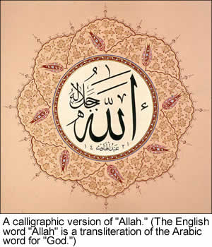A calligraphic version of Allah